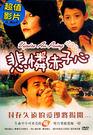 【百視達2手片】悲憐赤子心 (DVD)...