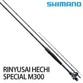漁拓釣具 SHIMANO RINYUSAI HECH SP M300 (堤防專用前打黑吉竿)