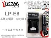 EGE 一番購】ROWA 充電器含車充線 專利設計 Fit CANON LP-E8 LPE8【700D 650D 600D 550D KISS X4 T2i】