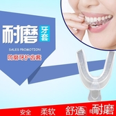 夜間防磨牙牙套成人牙合頜墊睡覺磨牙器墊睡覺咬牙磨牙墊 交換禮物