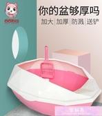 貓砂盆防外濺大號貓廁所全半封閉式小號貓沙盆貓屎盆貓咪除臭用品 裝飾界