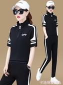 春秋新款運動套裝女兩件套韓版時尚立領大碼女士跑步衣服休閒裝夏 極速出貨