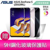 分期0利率  ASUS華碩 ZenFone 5 (ZE620KL)智慧型手機  贈『9H鋼化玻璃保護貼*1』