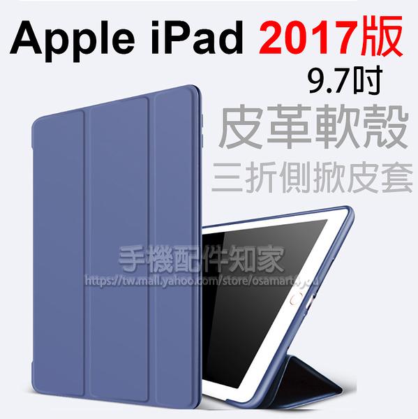 【皮革 Smart Cover】Apple iPad 2017 A1822/A1823 9.7吋 專用 三折側掀軟殼皮套/支架斜立/防摔耐刮-ZY
