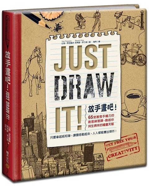 (二手書)放手畫吧!Just Draw It!:65堂激發手繪力的創意練習課,喚起你與生俱來..