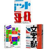 《字形散步 走在台灣》+《字型散步Next》+《文字部》