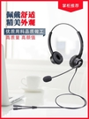 客服耳麥 杭普VT200D 話務員專用耳機 客服耳機話務耳麥 電話機手機電腦臺式外呼有線 宜品居家