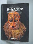 【書寶二手書T8/藝術_YAI】藝術人類學-原始思維與創作_劉其偉