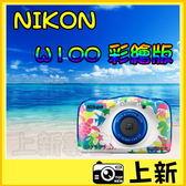 贈32G全配組《台南-上新》Nikon W100 彩繪限量版 防水相機  非 S33  公司貨