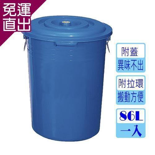 愛地球 86L萬能桶/儲水桶/垃圾桶(一入)【免運直出】