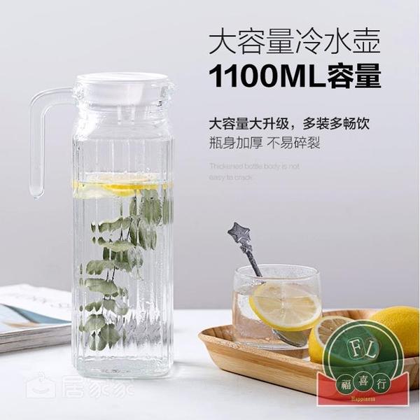 家用飲料扎壺水壺涼水杯玻璃冷水壺大容量涼水壺【福喜行】