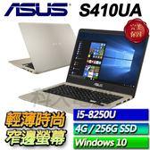 【ASUS華碩】【零利率】S410UA-0261A8250U 冰柱金 ◢14吋窄邊框8代輕薄筆電 ◣