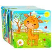 寶寶幼兒童積木質拼圖2-5-6歲早教益智玩具動物認知男孩女孩積木