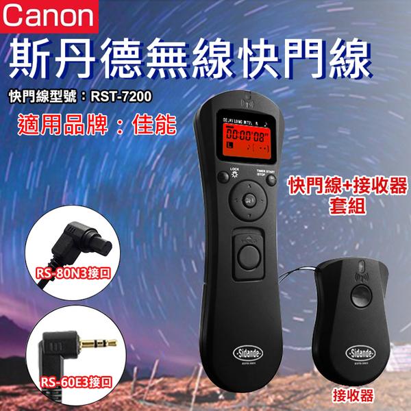 攝彩@佳能無線定時快門線 Canon斯丹德 RST-7200C C1 C3 RS-60E3 RS-80N3 2.5mm