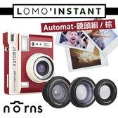 Norns 【Lomo'Instant Automat拍立得相機 棕色鏡頭組】lomography 底片相機 無限重曝 全自動快門