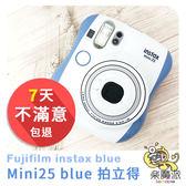 LOMOPIE 『富士 Fujifilm Instax Mini 25 藍』 保固一年免運 平輸 快速出貨 拍立得相機 單機