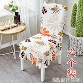椅套 家用彈力椅套酒店飯店餐桌椅子套罩連體椅背座椅套凳子套布藝通用  伊蘿鞋包精品店