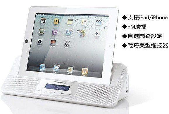 先鋒 Pioneer X-DS501 迷你音響 支援iPad / iPod / iPhone(白色)【刷卡含稅價】