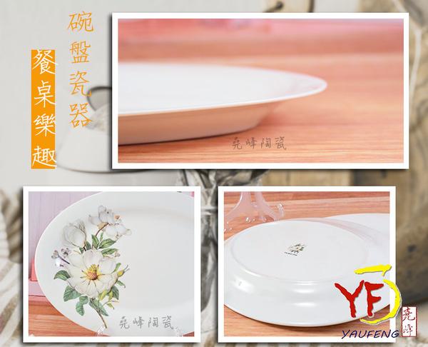 ★餐桌系列★骨瓷 白山茶 12吋 鮮魚盤 橢圓盤 單入 | 新婚贈禮 | 新居落成禮現貨