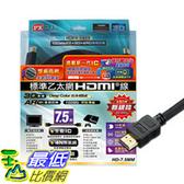 [106玉山最低比價網] 大通PX 標準乙太網HDMI線 7.5米 有保固「HD-7.5MM」HD-7.5M.HDMI-7.5MM