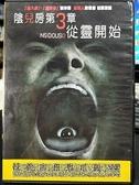 挖寶二手片-C06-082-正版DVD-電影【陰兒房第3章:從靈開始】-(直購價)