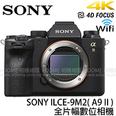 SONY a9 II BODY 單機身 (6期0利率 免運 公司貨) ILCE-9M2 全片幅 E接環 A92 支援4K錄影 微單眼相機