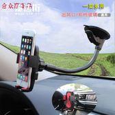 汽車用車載手機支架吸盤式加長導航支架出風口通用蘋果三星 魔法街