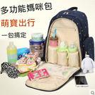 [現貨+預購] [YABIN]亞賓媽咪包雙肩 多功能大容量媽媽包外出背包環保母嬰待產包