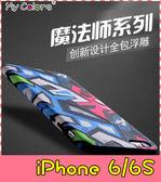 【萌萌噠】iPhone 6 / 6S (4.7吋) 魔法師系列保護套 3D立體浮雕 防滑全包款 矽膠套 手機套 手機殼