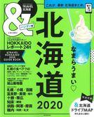 北海道玩樂旅遊情報導覽特集 2020