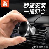 車載手機支架粘貼磁力吸盤式汽車用磁性車內磁鐵磁吸車上支撐導航 辛瑞拉