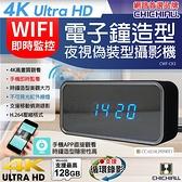 【CHICHIAU】WIFI 4K 電子鐘造型無線網路夜視微型針孔攝影機CK3 影音記錄器@四保科技