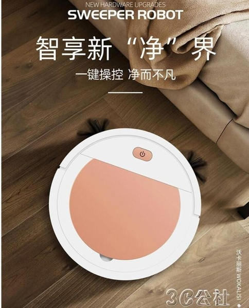 掃地機器人 掃地機器人家用智慧全自動拖地機擦地三合一體超薄吸塵器活動禮品 3C公社YYP