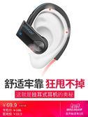 藍芽耳機掛耳式跑步頭戴雙耳4.1入耳式無線運動