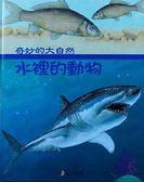 書立得-水裡的動物