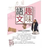 趣味語文重現漢語文化的無窮魅力(下冊)