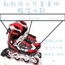 按鈕式 可調 兒童成人 直排輪 溜冰鞋 ...