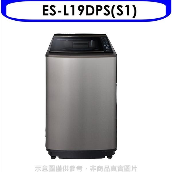 聲寶【ES-L19DPS(S1)】19公斤變頻洗衣機