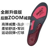 氣墊鞋墊男士運動減震透氣防臭吸汗防滑耐磨跑步高彈AJ籃球鞋墊女 新品上新