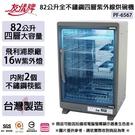 友情牌 82公升全不鏽鋼四層紫外線烘碗機 PF-6567 (附雙筷盒)~台灣製