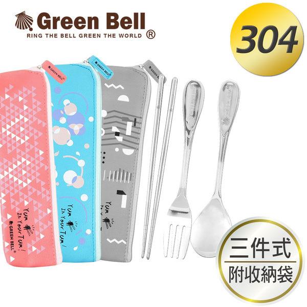 GREEN BELL綠貝幾何風304不鏽鋼環保餐具組(含筷子+叉子+湯匙) 環保筷 隨身餐具