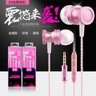 88柑仔店~行鋒盾X9 金屬手機耳機 蘋果安卓智能調音帶麥通話通用入耳式耳機
