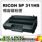 USAINK☆  Ricoh SP 311HS  黑色高印量相容碳粉匣 適用: RSP 311SFNw  / 311DNw / SP311SFNw / SP311DNw  / 407247