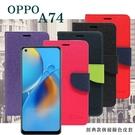 【愛瘋潮】歐珀 OPPO A74 經典書本雙色磁釦側翻可站立皮套 手機殼 可插卡 可站立 側掀皮套