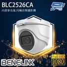 高雄/台南/屏東監視器 欣永成 BLC2526CA 200萬畫素 1080P 四合一 內建麥克風 同軸音頻攝影機
