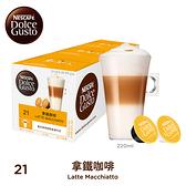 【雀巢DOLCE GUSTO】拿鐵咖啡膠囊16顆*3盒 (12416324)