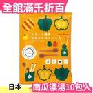 【10包入】日本 南瓜濃湯 超濃郁 蔬菜 即時沖泡 沖泡食品 宵夜 辦公室 團購 湯品【小福部屋】
