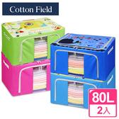 棉花田【童趣】防塵摺疊收納箱-80公升(二件組)-4款可選80L-大象