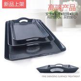 歐式托盤長方形塑料黑色防滑托盤水杯托盤批發廚房端菜帶手柄托盤「爆米花」