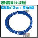網路線RJ45網路線1.0米/公尺* 10條(藍色)
